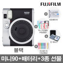 미니90(블랙)폴라로이드/즉석카메라 +4종 선물
