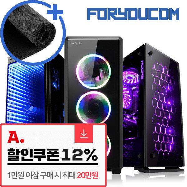 9세대I7 9700/8G/SSD240G/정격파워/조립컴퓨터본체PC
