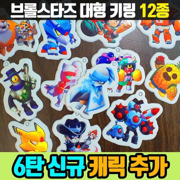 6탄 신규 캐릭터 브롤스타즈 키링 열쇠고리 12종
