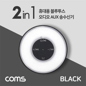 갤럭시S10 5G 블루투스송수신기/오디오/옥스