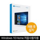 정품 Windows 10 home 처음사용자용 (개봉 후 설치)