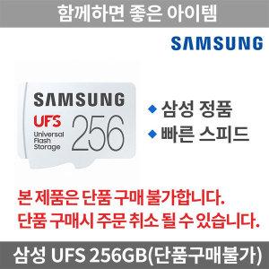 삼성 UFS 256G 메모리카드 /NT930XBV-A58A 전용