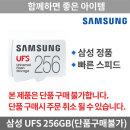 삼성 UFS 256G 메모리카드 /NT950SBE-X58A 전용