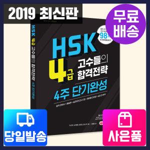 시대교육  HSK4급 고수들의 합격공략 4주 단기완성