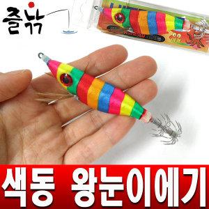 색동 왕눈이에기/쭈꾸미에기/야광에기/쭈꾸미낚시채비