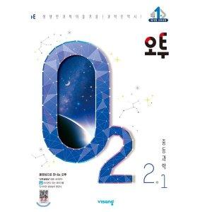 오투 중등과학 2-1 (2020년) : 2015 개정 교육과정  편집부