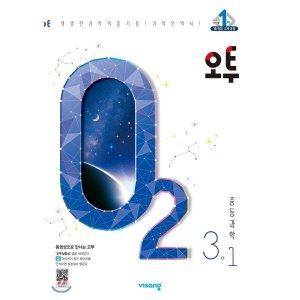 오투 중등과학 3-1 (2020년) : 2015 개정 교육과정  편집부