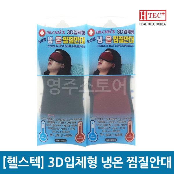 헬스텍 닥터체크 눈사랑 3D입체형 냉온찜질 안대