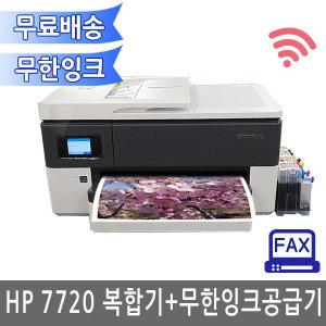 HP 오피스젯 7720 + 1000ml 무한잉크공급기