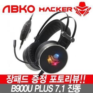 IAK 앱코ABKO HACKER B900U PLUS 진동게이밍헤드셋 7.1