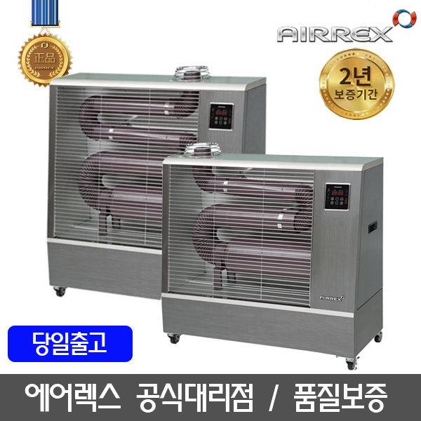 에어렉스 튜브히터 돈풍기/업소용히터 VGH-3268 국산