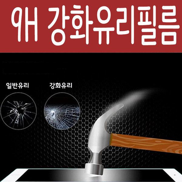 갤럭시탭A 10.1 2019 T510/515 강화유리필름