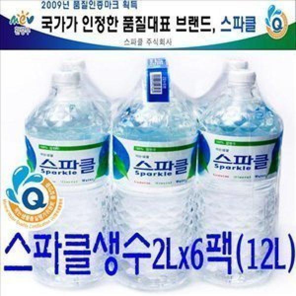 스파클 생수2리터(6개) 샘물 암반수 석수 자체배송