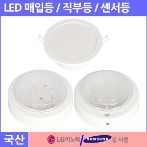 LG칩LED6인치다운라이트/매입등/매립등/직부등/센서등