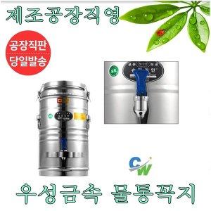 우성금속//전기물끓이기 보온 물통 전용 꼭지 코크