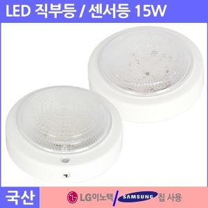 LG칩LED 직부등/센서등 15W(복도등/현관등/욕실등)