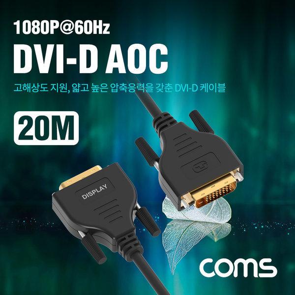 DVI 리피터 광 케이블 20M/Full HD 1920x1080 60Hz
