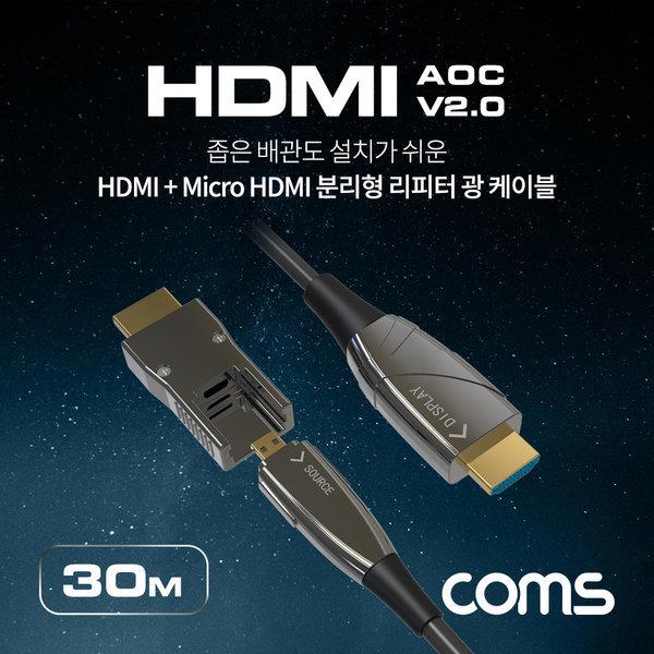 HDMI+Micro HDMI 분리형 리피터 광 케이블 30M/4K60Hz