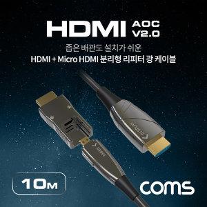 HDMI+Micro HDMI 분리형 리피터 광 케이블 10M/4K60Hz