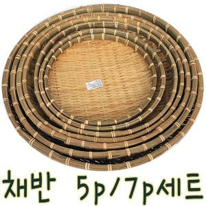 대나무채반소쿠리 세트/부침개 나물건조 전통민속용품