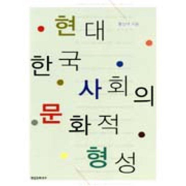 현대한국사회의문화적형성  현실문화연구   홍성태