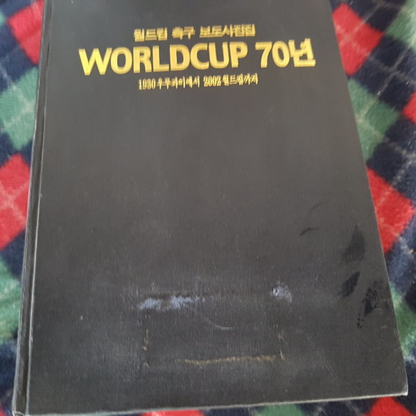 월드컵 70년/한국일보.2001