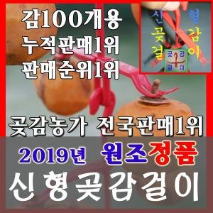 신형 곶감걸이 감100개용 농협납품 검증된정품