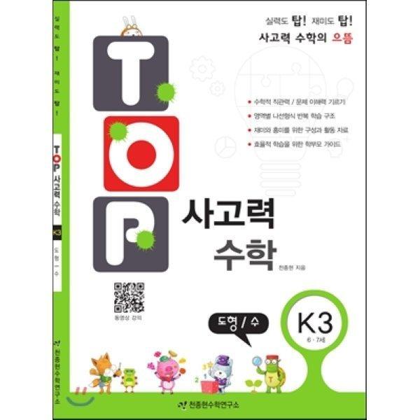 TOP 사고력 수학 K3 도형 수 : 6 7세  천종현