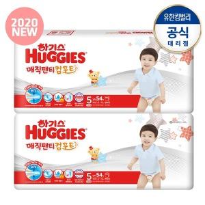 2020 매직팬티 컴포트 기저귀 5단계 남아 54매2팩 /