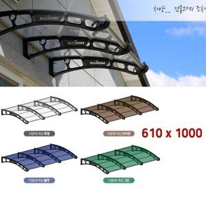 돌출 610 /처마/차양/렉산지붕/비가림/브라켓2개