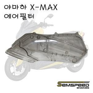 야마하 XMAX 에어필터커버 스모그커버 에어클리너