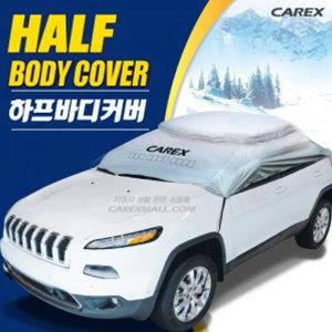 하프바디커버 자동차 성에커버 RV/SUV