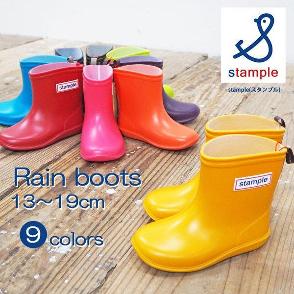 스탬플 (STAMPLE) 아동 레인부츠 어린이장화 색상9종