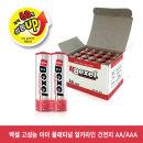플래티넘 고성능/대용량 건전지 AAA 40알 -무료배송