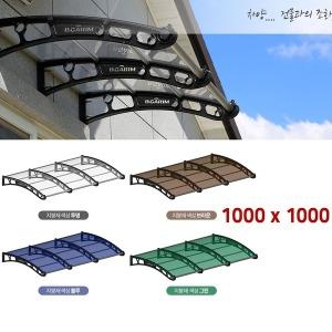돌출 1000 /처마/차양/렉산지붕/비가림/브라켓2개
