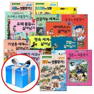 3권부터 사은품 / 살아남기 / 보물찾기 시리즈 / 아이세움/세계사/한국사/학습만화