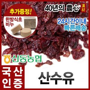 산수유300g(특)/건조(씨제거)/국산(산동농협)