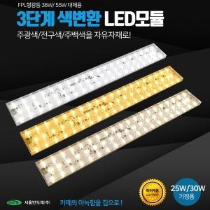 안정기가 필요없는AC직결형 LED모듈/LED등/LED리폼