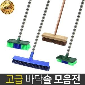고급바닥솔/청소솔/다용도솔/바닥청소용품