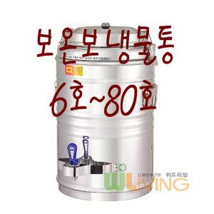 보온보냉물통6호 보온물통/대형물통/스텐물통