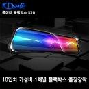 가성비 1채널 FHD 10인치 터치 블랙박스 K10 출장장착