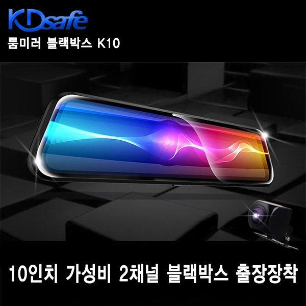 가성비 2채널 FHD 10인치 터치 블랙박스 K10 출장장착