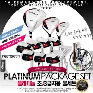 名品브랜드 2020 Houma PLATINUM 남/여 골프채풀세트+골프가방+아이언커버 완벽구성