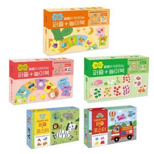(5종) 줄줄이 이어지는 퍼즐 놀이북 3종 _한글+알파벳 +숫자 / 모양대로 쏙쏙 퍼즐 포스터 2종_ 동물+탈것