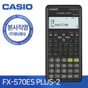 본사직영 카시오 FX-570ES plus-2 공학용 계산기