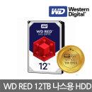 {공식대리점} WD 12TB WD120EFAX RED NAS 서버 ES