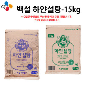 CJ백설 하얀설탕 15kg/흰설탕/갈색설탕/백설탕/설탕