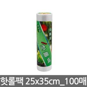 SM 온누리 핫롤백 100매 / 위생봉투 일회용품 비닐팩