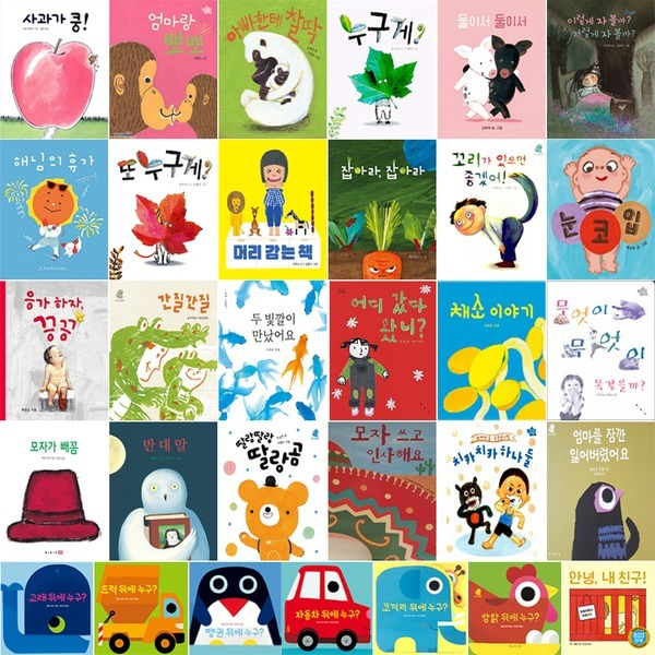 보림 0-3세 보드북/그림책 31종 선택구매 /3권이상 무배