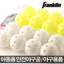 프랭클린 아동용 안전야구공 플라스틱공 안전구 야구